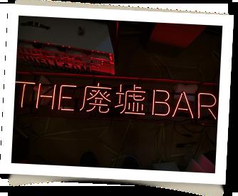 THE 廃墟 BAR様 Sundaysネオンサイン製作事例