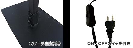 アローライト/矢印電球立て看板の付属品
