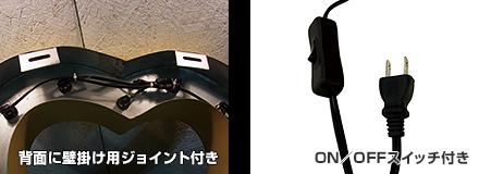 インテリアライト/ブリキ電球立体看板【HEART/ハート型】の付属品