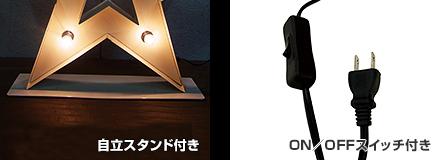 インテリアライト/ブリキ電球立体看板【STAR/スター型】の付属品