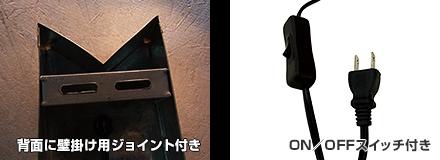 インテリアライト/ブリキ電球立体看板【ARROW/矢印型】の付属品